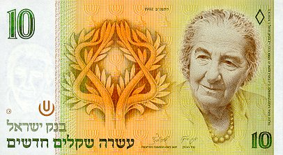 10 Israeli New Shekels Note